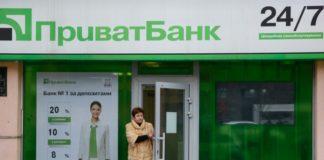 """ПриватБанк вішає на українців борги"""" - today.ua"""