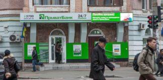 ПриватБанк знімає у клієнтів гроші з депозитів без їх відома - today.ua