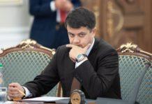 """""""40 тисяч для нардепа - замало"""": Разумков запропонував підвищити зарплати - today.ua"""