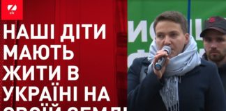 """""""У нас почнуть відстрілювати людей"""": Надія Савченко накинулася на Зеленського - today.ua"""