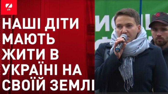 """&quotУ нас почнуть відстрілювати людей"""": Надія Савченко накинулася на Зеленського - today.ua"""