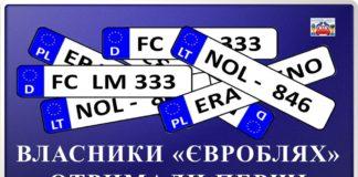 """Таможня оштрафовала """"евробляхера"""" на 170 000 грн"""" - today.ua"""