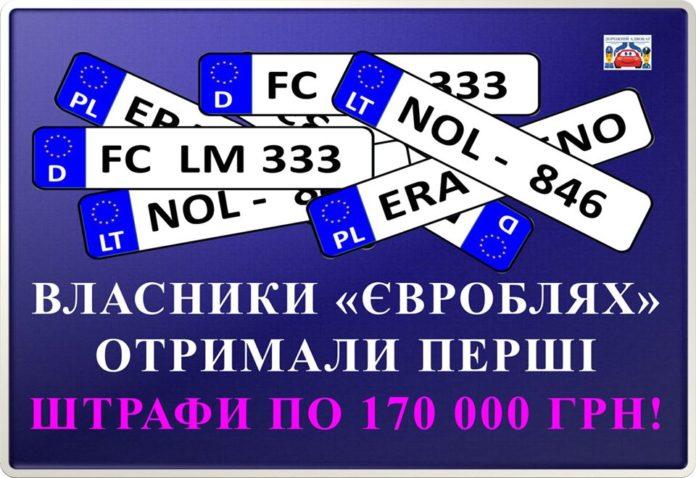 """Митниця оштрафувала &quotєвробляхера"""" на 170 000 грн - today.ua"""