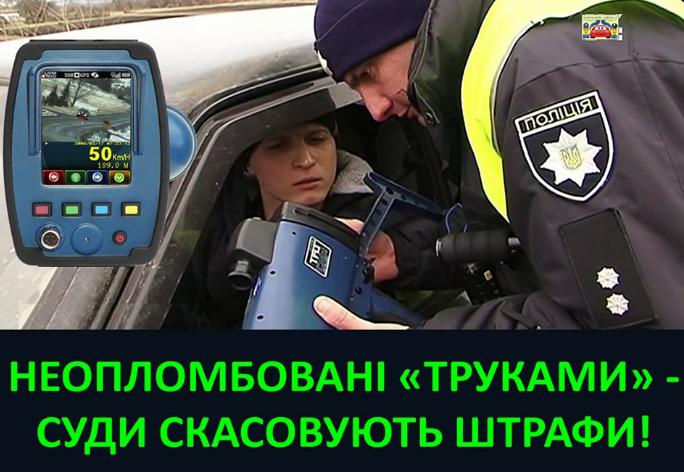 Юристы рассказали, в каких случаях штраф за превышение скорости является недействительным