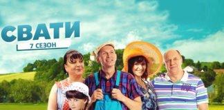 """Актеры жалеют, что ввязались в съемки сериала """"Сваты"""" - today.ua"""