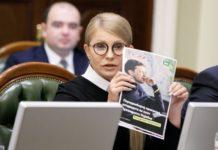 """""""Украинцы ошиблись в выборе президента"""": Тимошенко призвала не заниматься самообманом - today.ua"""