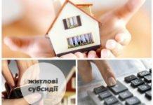 Субсидии сокращают: на какие скидки могут рассчитывать украинцы - today.ua