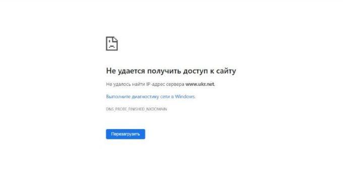 В роботі Ukr.net стався масштабний збій - today.ua