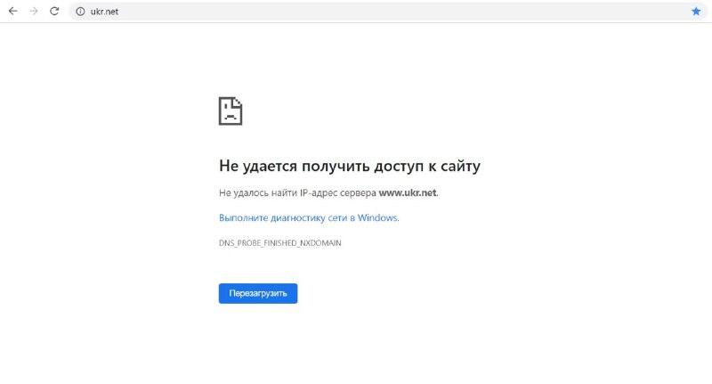 В работе Ukr.net произошел масштабный сбой - today.ua