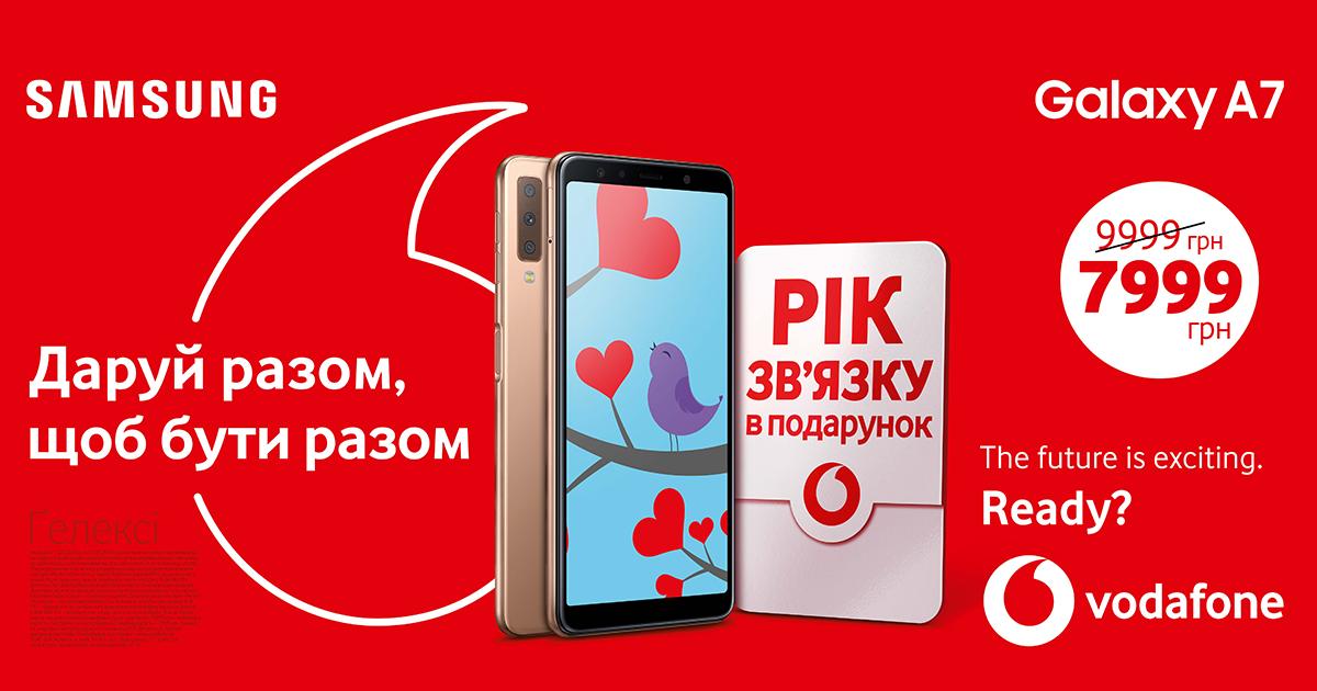 Vodafone дарит год бесплатного пользования услугами - today.ua