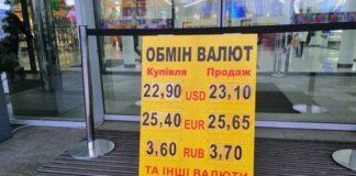 Курс долара в Україні продовжує падати: за скільки можна купити валюту в обмінниках - today.ua
