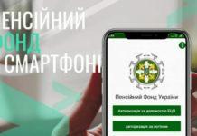 Пенсия в мобильном приложении: какие изменения готовит ПФУ с Нового года - today.ua