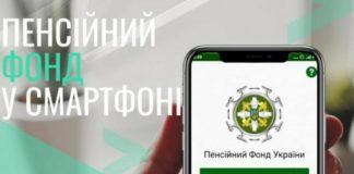 Пенсія в мобільному додатку: які зміни готує ПФУ з Нового року - today.ua