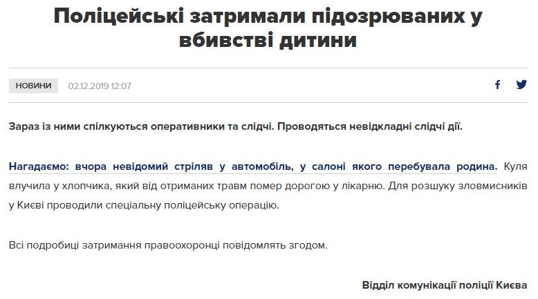 """Трохи більше 20 років, воювали в """"Правому секторі"""": поліція затримала вбивць 3-річного сина Соболєва"""