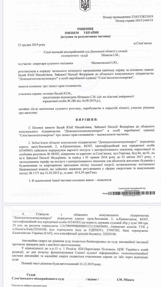 Комуналку для українців визнали незаконною