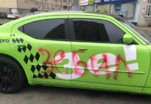 """""""Зебил"""": другу Зеленского испортили дорогое спортивное авто - today.ua"""