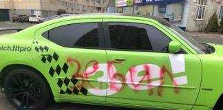 """""""Зебіл"""": другу Зеленського зіпсували дороге спортивне авто - today.ua"""