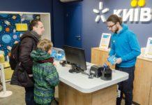 Київстар роздає абонентам по 50 гривень: як отримати гроші - today.ua