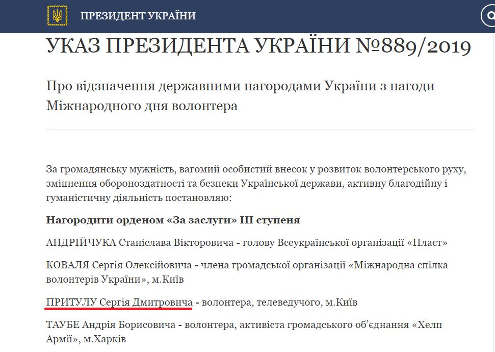 "Зеленський нагородив Притулу орденом ""За заслуги"""