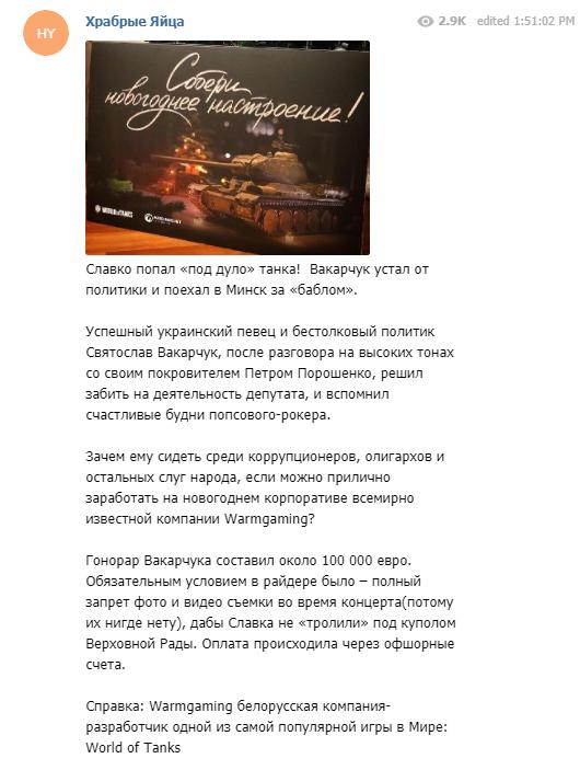 """Втомився від політики і поїхав за """"баблом"""": Вакарчук виступив у Мінську за 100 000 євро"""