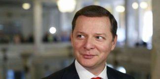 Ляшко вперше подякував Зеленському: екс-нардепа порадував виборчий кодекс - today.ua