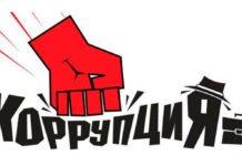 Зеленському варто перейняти досвід Китаю: як в Піднебесній карають корупціонерів - today.ua