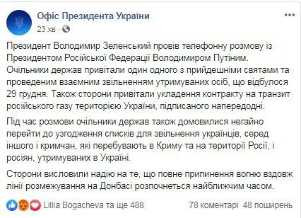 Обменялись любезностями по телефону: Зеленский и Путин поздравили друг друга с Новым годом