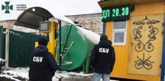 СБУ за кілька днів ліквідувала сотні підпільних АЗС - today.ua