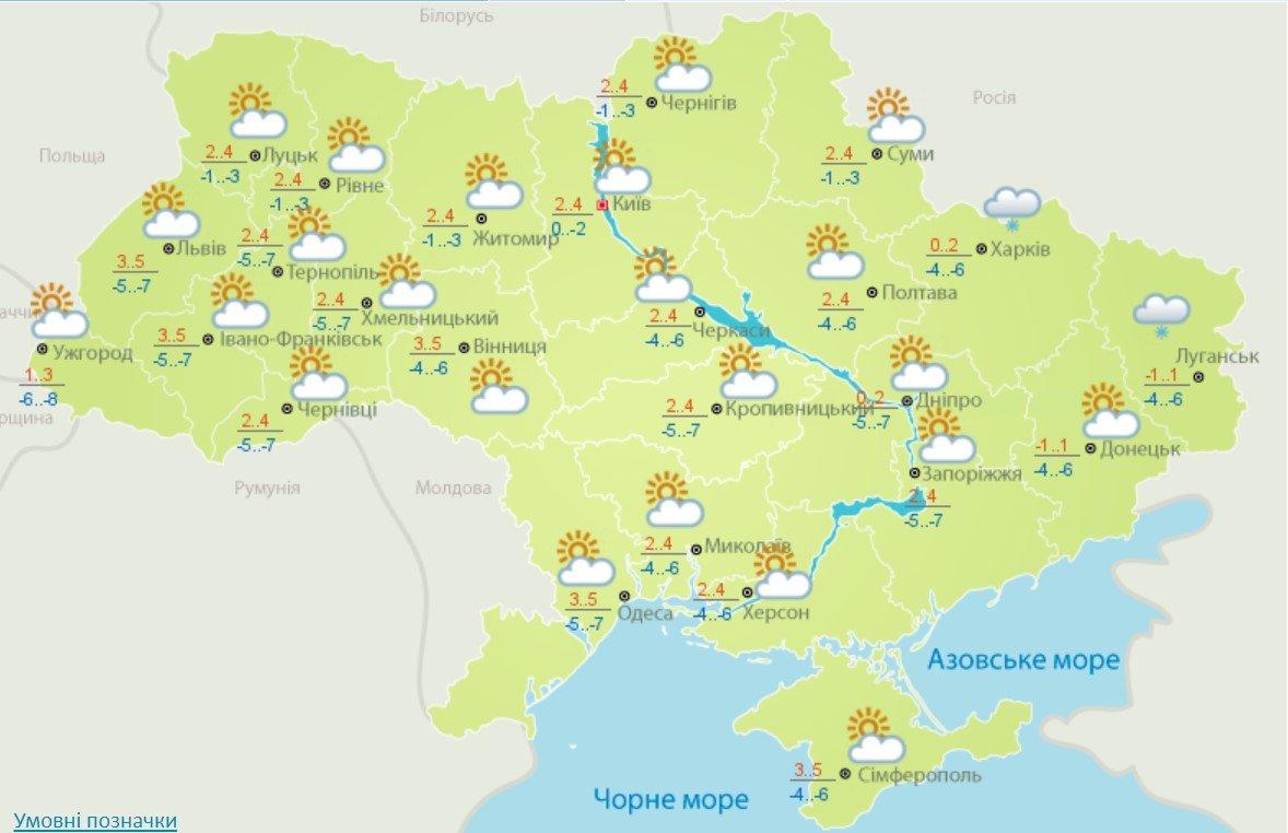 Погода на 5 грудня: вночі очікуються морози до -12 градусів