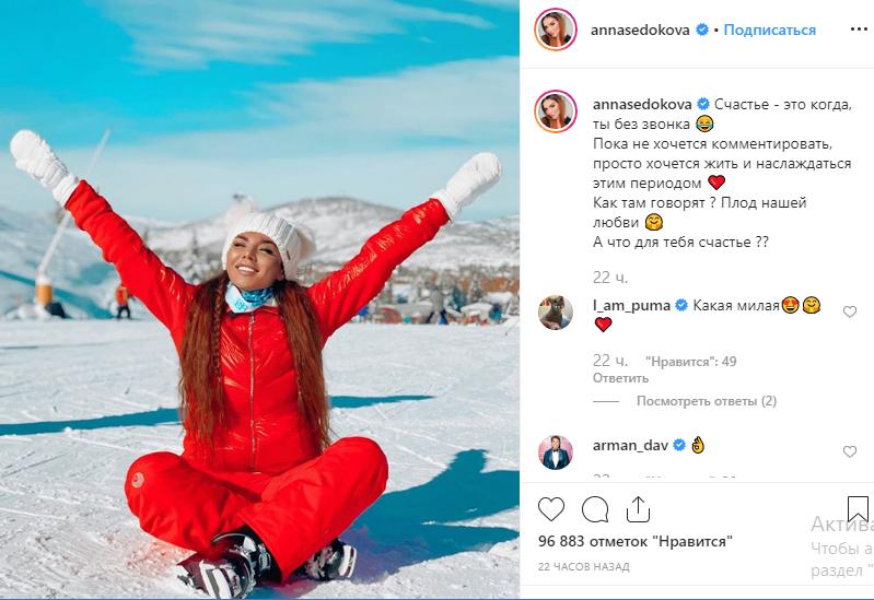 """""""Плід нашої любові"""": Анна Сєдокова заговорила про нову вагітність"""