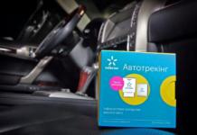 Київстар запустив послугу, яка контролює майно абонентів - today.ua