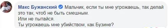 """Депутату від Зеленського погрожує фізичною розправою """"свободівець"""""""