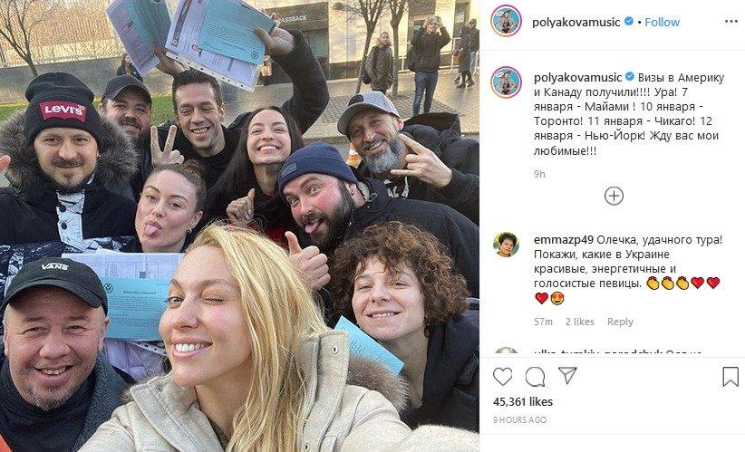 Оля Полякова залишає Україну: співачка назвала причину раптового рішення