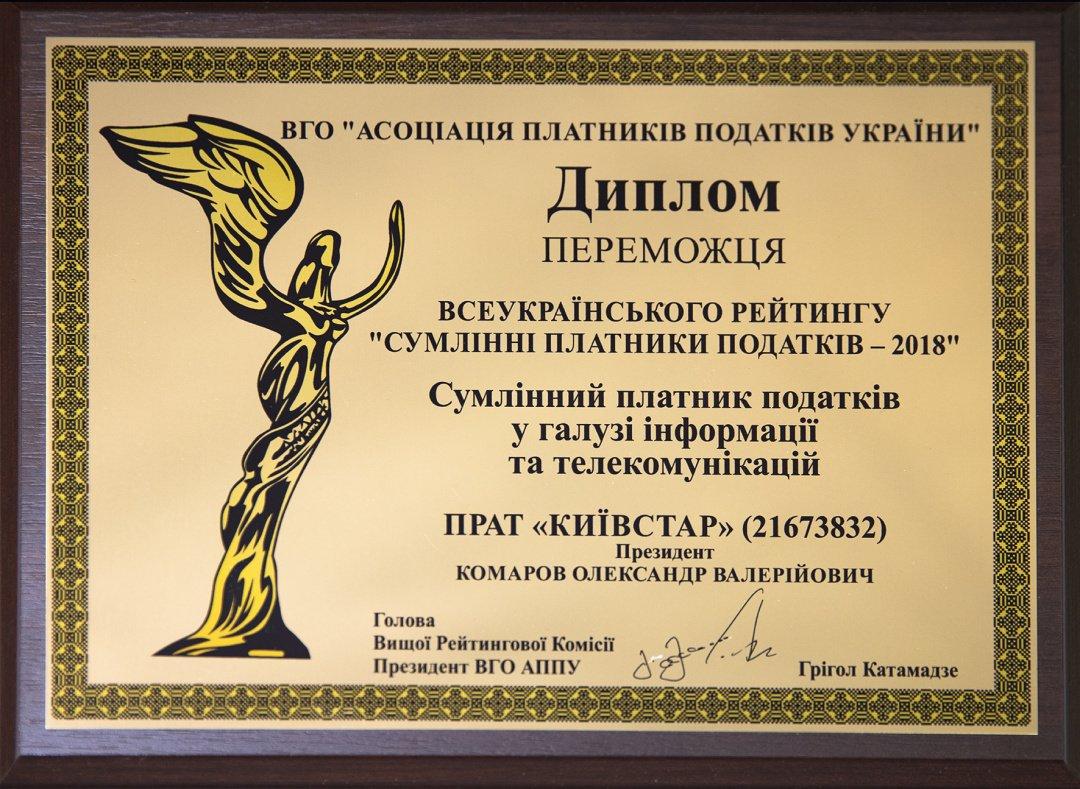 Не имеет аналогов: Киевстар запустил редкий тарифный план