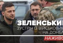 Зеленський перед зустріччю з Путіним терміново приїхав на Донбас: що сталося - today.ua