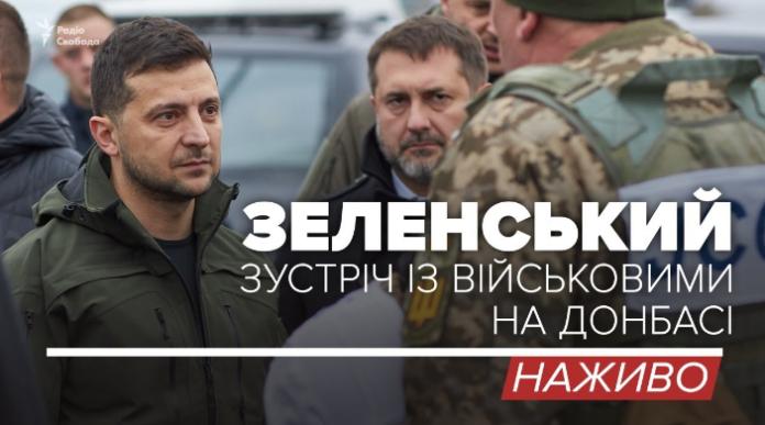 Зеленский перед встречей с Путиным срочно приехал на Донбасс: что произошло - today.ua