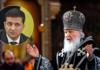 Давление на РПЦ уменьшилось: Патриарх Кирилл подыграл Зеленскому - today.ua