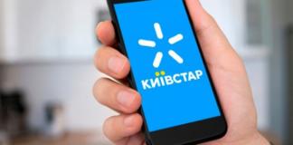 """Киевстар издевается над своими клиентами"""" - today.ua"""