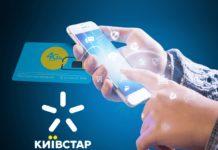 Київстар дарує два місяці спілкування і мобільного інтернету - today.ua