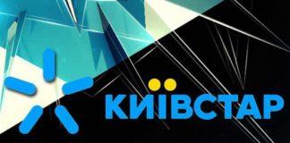 """Киевстар запустил полезную услугу, которая обезопасит абонентов от мошенников"""" - today.ua"""