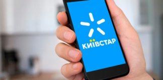 """""""Киевстар"""" дарит 2 месяца бесплатных услуг - today.ua"""