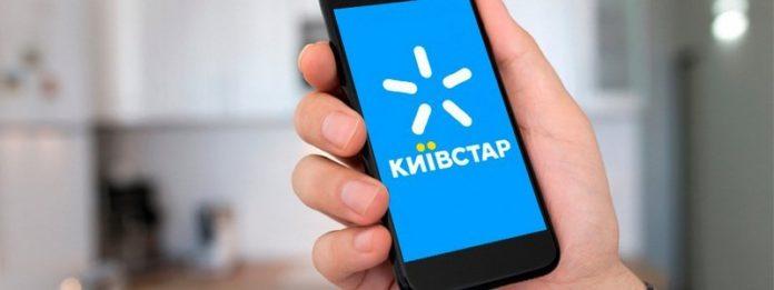 """&quotКиевстар"""" дарит 2 месяца бесплатных услуг - today.ua"""