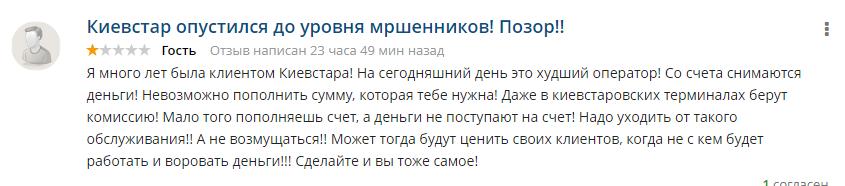 Киевстар опустился до уровня мошенников