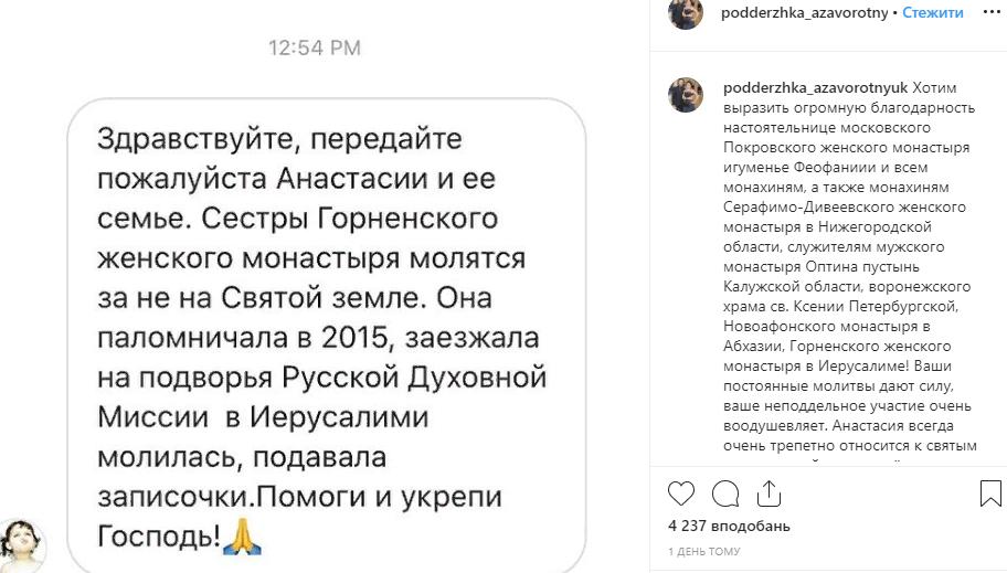 Анастасия Заворотнюк нуждается в поддержке: родственники сделали громкое заявление