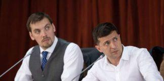 """Говорят одно, а делают другое: команду Зеленского обвинили в манипуляциях с тарифами на газ"""" - today.ua"""