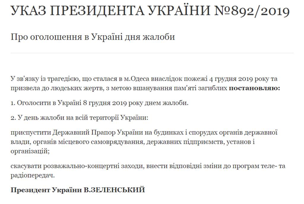 День национального траура: Зеленский срочно обратился к украинцам