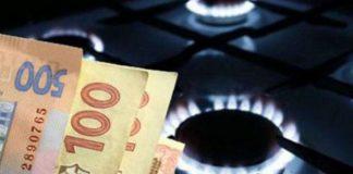 """Тарифы на газ в январе: почему украинцы получат две квитанции"""" - today.ua"""