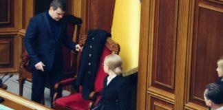 """Земельный Майдан: Тимошенко заблокировала парламент и выдвинула свои требования Зеленскому """" - today.ua"""
