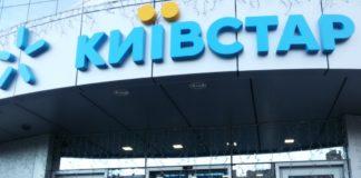 """Подорожчання тарифів від """"Київстар"""" відчують півтора мільйона абонентів"""" - today.ua"""