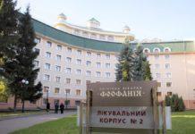 """Больницу """"Феофания"""" откроют для простых украинцев: Зеленский подписал указ - today.ua"""